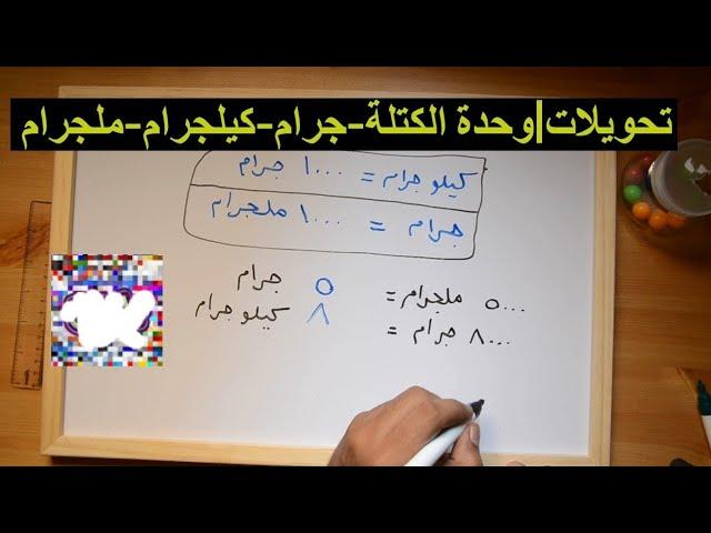 تحويلات -  وحدة الكتلة  -  جرام - كيلجرام - ملجرام