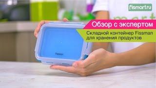 Складной прямоугольный контейнер для хранения продуктов Fissman видеообзор (7490) | Fismart.ru
