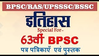 HISTORY MOST IMPORTANT PART,पत्र पत्रिकाएँ एवं पुस्तक FOR-BPSC/CDPO/BSSC/RAS/OTHERS