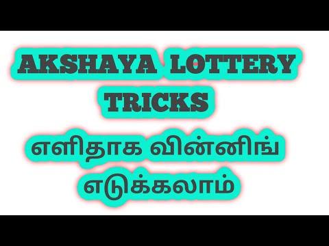 Lotto Tricks
