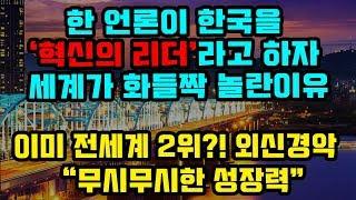 전세계 1위 학술지에서 한국을 '혁신의 리더''라고 발…