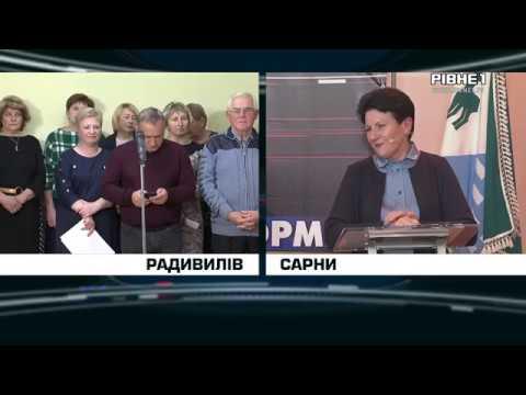TVRivne1 / Рівне 1: Реформи працюють: Радивилів - Сарни