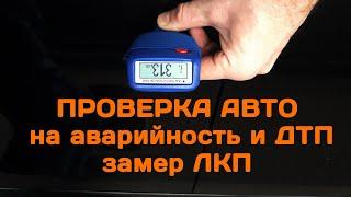 Смотреть видео Проверка автомобиля на аварийность и ДТП, замер ЛКП онлайн