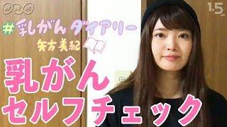 【出演者】 矢方美紀 # 乳がんダイアリー 矢方美紀 https://www.nhk.or.jp/nagoya/nyugan/diary/?cid=dchk-yt-2008-37-hpa いま、日本人女性の9人に1人が生涯のうちに ...