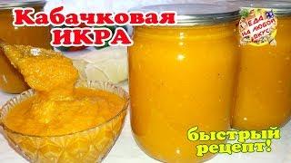 видео Вкуснейшая кабачковая икра пошагово – рецепт с фото