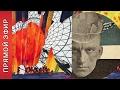 ПРЯМОЙ ЭФИР || ИТОГИ конкурсов Маяковского и буктрейлеров по Чехову || Страна читаю