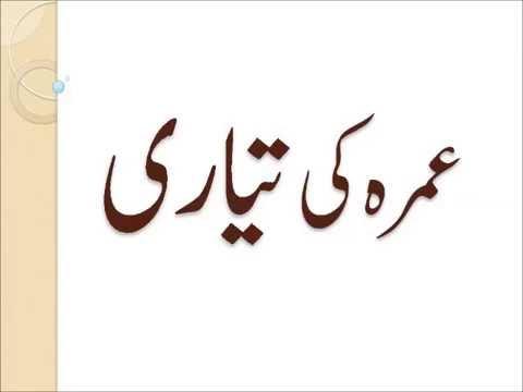 Umrah ki Tayari Urdu  (Preparation of Umrah)