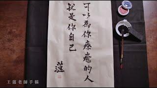 王薀老師 - 心就是自己,每件事都是你的心!