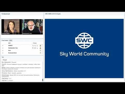 Первая телеконференция Sky World Community в 2020 году от 28.03.2020. Часть 1.