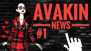 Avakin Life NEWS #1 | Новости из мира Avakin Life | ПЕРЕЗАГРУЗКА