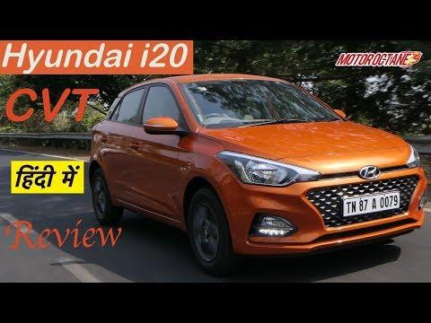 2018 Hyundai i20 CVT Asta Review in Hindi | MotorOctane