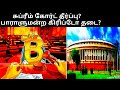 Crypto Ban Removed : Supreme Court of India Removed Banking Ban Against Crypto