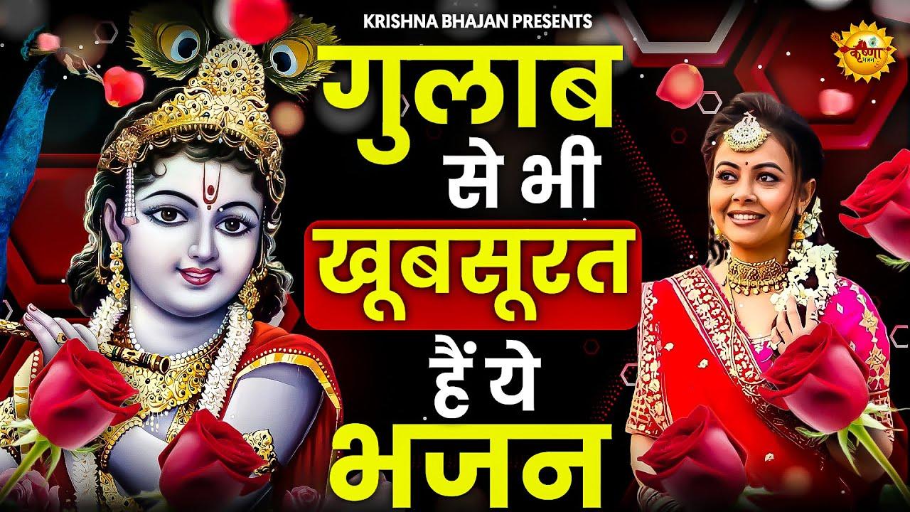 Download जरूर सुनना ये भजन  Shyam Bhajan 2021  New Superhit Krishna Bhajan 2021  Superhit Bhajan भजन  bhajan