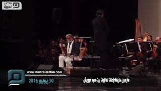 مصر العربية | مارسيل خليفة:زعلت لما زرت بيت سيد درويش