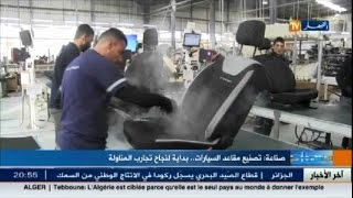 صناعة : تصنيع مقاعد السيارات ...بداية النجاح و مصنع مارتور بوهران نموذجا