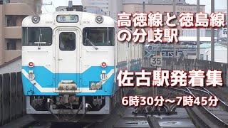 通勤ラッシュ時の佐古駅は大忙し!1500形・1200形・キハ40・47・キハ185・N2000系