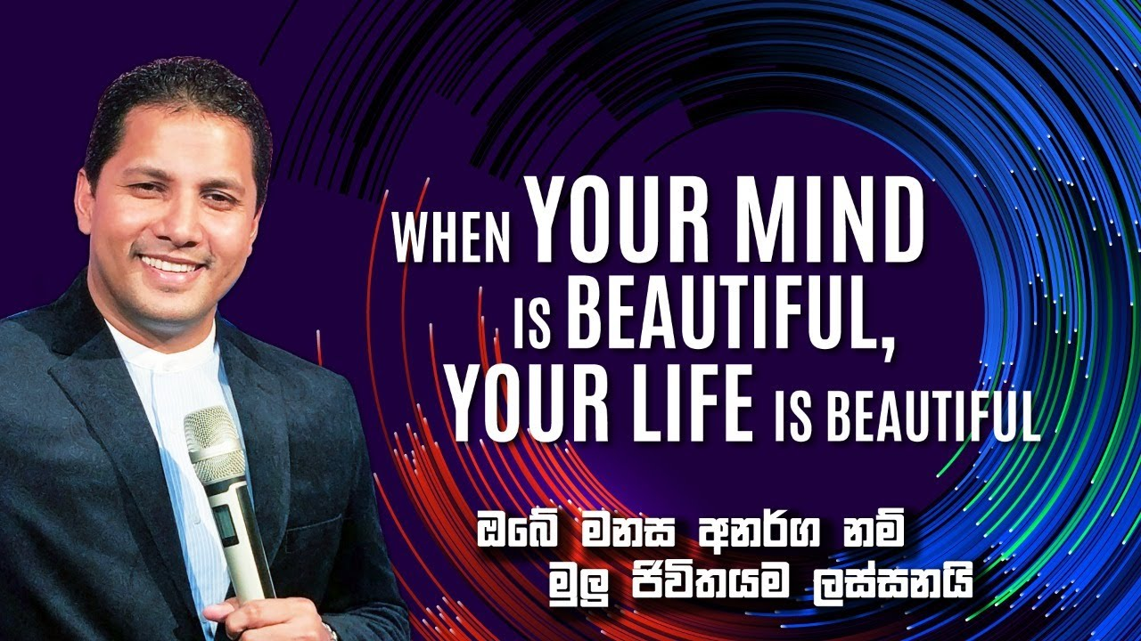 Prophet Jerome Fernando - WHEN YOUR MIND IS BEAUTIFUL, YOUR LIFE IS BEAUTIFUL