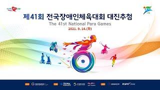 제41회 전국장애인체육대회 대진추첨 A조