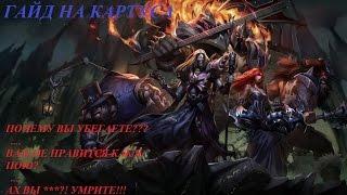League of Legends Гайд на Картуса