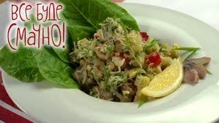Селедочный салат. Семейные рецепты