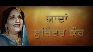 Unknown Facts of Surinder Kaur's Life   Yaadan Surinder Kaur