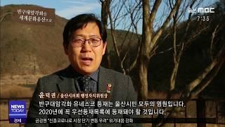[반구대 암각화를 세계문화유산으로] 릴레이 영상 윤덕권…
