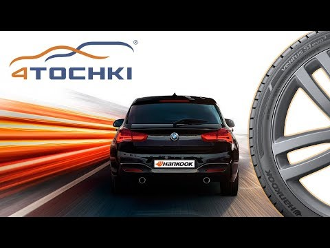 Hankook Ventus S1 Evo3 - управляемость на сухой дороге