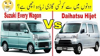 Suzuki Every Wagon Vs Daihatsu Hijet | Pakistan