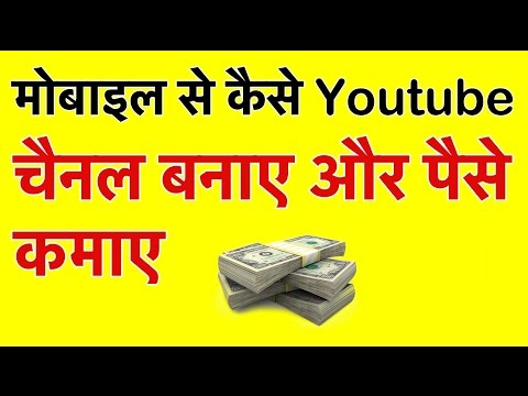 How To Create Youtube Channel And Earn Money With Proof