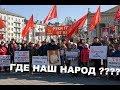 Поделки - Всероссийская акция протеста  23 марта 2019г.| Новокузнецк.