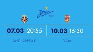 видео Купить билеты на матчи футбольного клуба Зенит