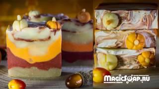 Осеннее послойное мыло с нуля с тыковками своими руками (рецепт и мастер-класс)