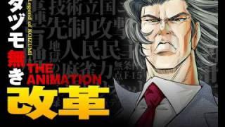 ムダヅモ無き改革 THE ANIMATION/実在の人物とよく似ていますが、これ...