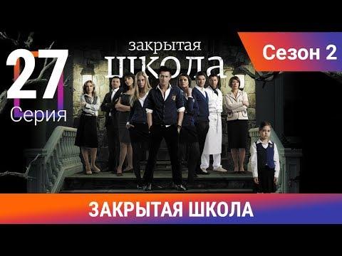 Закрытая школа. 2 сезон. 27 серия. Молодежный мистический триллер