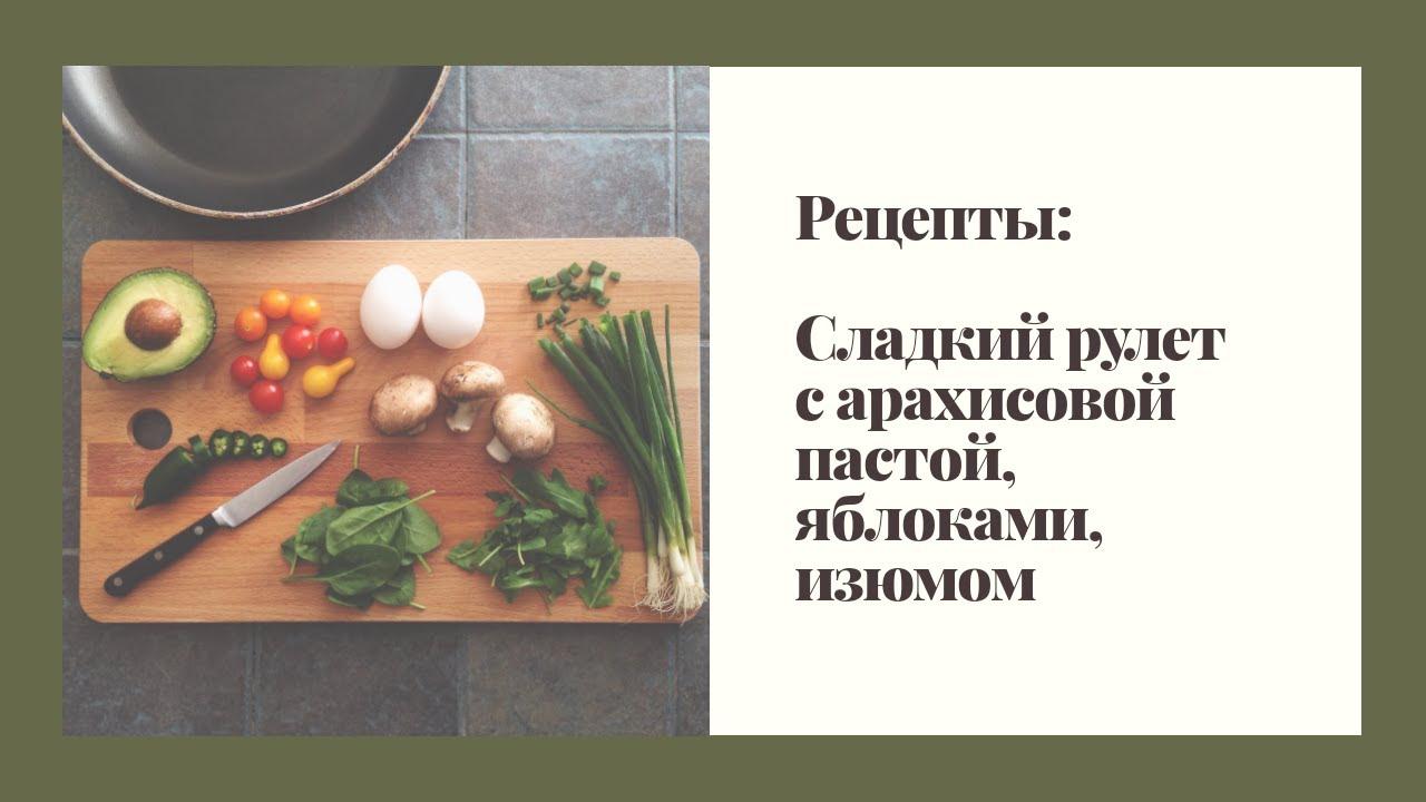 Рецепты Сладкий рулет с арахисовой пастой, яблоками и ...