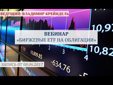 Биржевые ETF на облигации. 8 июня 2017 г. Владимир Крейндель