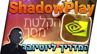 המדריך ליוטיובר - ShadowPlay | תוכנת צילום מסך || תיאור ⚠️