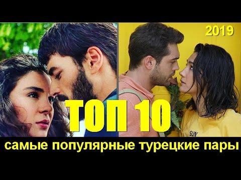 ТОП-10 Самые популярные пары из турецких сериалов 2019 года