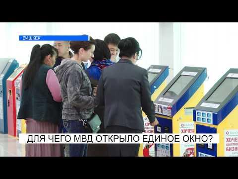 """МВД ОТКРЫЛО """"ЕДИНОЕ ОКНО"""". NewTV"""