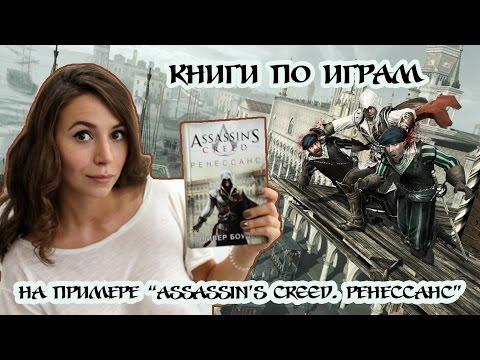 КНИГИ ПО КОМПЬЮТЕРНЫМ ИГРАМ: Assassins Creed/ Ренессанс/Оливер Боуден