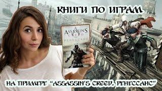 КНИГИ ПО КОМПЬЮТЕРНЫМ ИГРАМ: Assassin's Creed/ Ренессанс/Оливер Боуден