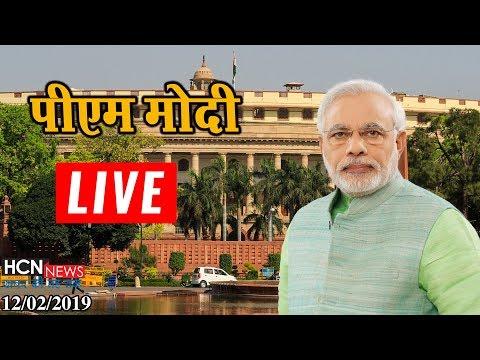 HCN News | पीएम मोदी संसद भवन से लाइव | PM Modi Live From Parliament Of India | Modi Speech Today