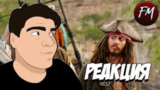 "Реакция на ""TheNafig | ""Пираты Карибского моря"" в наше время (Переозвучка)"""