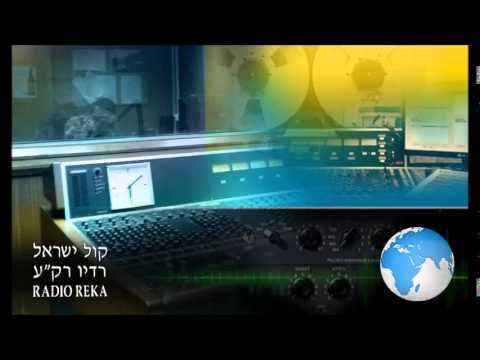 Радио РЭКА - Музыкальная программа Тани Барской