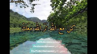 كن مع الله تري الله معك _التوأمان آل نادي