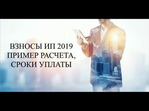 Фиксированные взносы ИП + 1% при доходе, более 300 000 рублей | Налоги ИП | ИП 1% | УСН | ЕНВД | ПСН