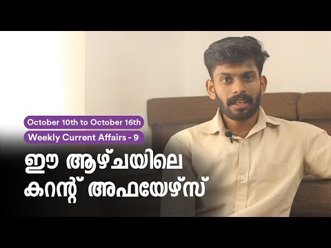 Weekly Current Affairs Update for Kerala PSC, SSC    University Assistant, LDC, LGS 2019   Episode 9