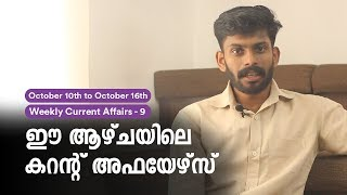 Weekly Current Affairs Update for Kerala PSC, SSC |  University Assistant, LDC, LGS 2019 | Episode 9