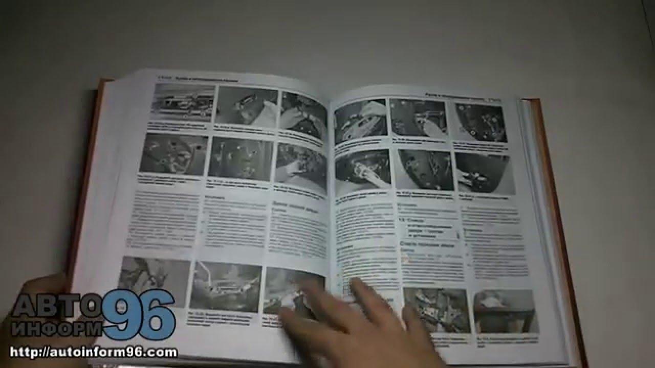 книга по эксплуатации тойота авенсис