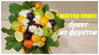 видео Букет из фруктов: подробная инструкция, как сделать самому